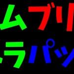 ギムブリュヘラパック[ゲーム実況byじんたん]