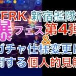 【ffrk】爆フェス4弾&ガチャ仕様変更に関する個人的見解[ゲーム実況by新宿艦隊のFFRK実況]