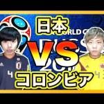 【FIFA 18】遂にロシアW杯「日本vsコロンビア」が本日21時に始まるぞ!試合前に公式の予想スタメンで試合してみた![ゲーム実況byAのゲームチャンネル!]