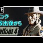 【LIVE】Fallout4~ニック救出後から~#3[ゲーム実況byるな坊]