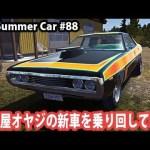 【My Summer Car】修理屋オヤジの新車を乗り回してみた #88【アフロマスク 】[ゲーム実況byアフロマスク]