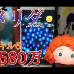 ツムツム メリダ sl6 1580万[ゲーム実況byツムch akn.]