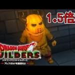 【実況】1.5倍速ドラゴンクエストビルダーズ part34[ゲーム実況by茸]