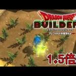 【実況】1.5倍速ドラゴンクエストビルダーズ part37[ゲーム実況by茸]