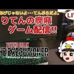 #1 DLC サイコブレイク ザ・コンセクエンス【PSYCHO BREAK】THE CONSEQUENCE[ゲーム実況byとりてん]