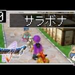#20【ドラクエ5】はじめてのドラゴンクエストⅤ実況プレイ【PS2版】[ゲーム実況byるな坊]