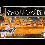 #21【ドラクエ5】はじめてのドラゴンクエストⅤ実況プレイ【PS2版】[ゲーム実況byるな坊]