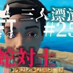 【ラフト】「蛇蛇対土」いかだマイクラ漂流記 #25【Raft】【じゃじゃまぐつち】[ゲーム実況byまぐにぃゲーム実況本館]