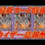 遊戯王デュエルリンクス 最新カード情報!!カイザー亮報酬カード公開!!Yu-Gi-Oh! Duel Links[ゲーム実況byふっちょのゲーム日記]