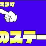 絶対に行ってはならないバグステージ【スーパーマリオブラザーズ】[ゲーム実況byFate Games]