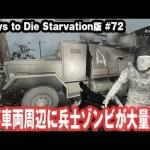 【7Days to Die Starvation版】軍事車両周辺に兵士ゾンビが大量発生 #72【アフロマスク】[ゲーム実況byアフロマスク]