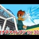 イナズマイレブン for 3DS!雷門 VS 小学生!#4[ゲーム実況byゲーム動画ともとも]