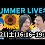 【なんかLIVE配信】SummerLIVE.2018.vol7〜なうしろ11連撃〜【なうしろ】[ゲーム実況byなうしろ]