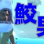 【Raft】遭難イカダの料理長とサメ男!【あしあと】#5[ゲーム実況byあしあと]
