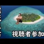 【RAFT】視聴者参加型の漂流生活!#2【MOYA】[ゲーム実況byMOYA GamesTV]