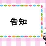 【告知】「茶々茶」チャンネル登録者数26万人突破記念チャンネルアート一新と酒飲みライブのお知らせ[ゲーム実況by茶々茶]