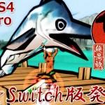 #29【PS4 Pro】Switch版発売おめでとう!てことで筆しらべ集めるわ「大神 絶景版(HDリマスター)」ちょっとおもしろい実況プレイ[ゲーム実況by ベル]