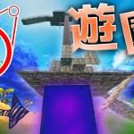 【フォートナイト】謎のキューブを使って巨大遊園地を作ってみた…!?!【実況】[ゲーム実況byマエスケ]