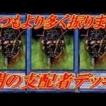 遊戯王デュエルリンクス アマゾネスばかりでつまらないので、ストレス解消でいつもより多くサイコロ振ってみました!!ゾークデッキでデュエル!!Yu-Gi-Oh! Duel Links[ゲーム実況byふっちょのゲーム日記]