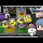 #51【ドラクエ5】はじめてのドラゴンクエストⅤ実況プレイ【PS2版】[ゲーム実況byるな坊]