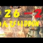 その26-2【DDON実況】のんびり気ままプレイ(前回から2日経ったメンテ後の確認プレイ)[ゲーム実況byササクレのゲーム実況・無実況]