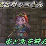 ドラゴンクエストビルダーズ【Nintendo Switch版】#33 光の戦士 炎と氷を狩る kazuboのゲーム実況[ゲーム実況bykazubo ゲーム攻略チャンネル]