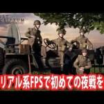 【Post Scriptum】新作リアル系FPSで初めての夜戦を体験【アフロマスク】[ゲーム実況byアフロマスク]