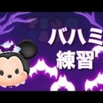 【ツムツム youtubelive】バットハットミニー練習[ゲーム実況byツムch akn.]