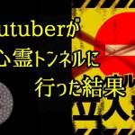【Youtuberが肝試し】トンネル 単発実況[ゲーム実況byYUuuuu1125]