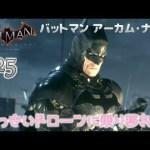 #25【バットマン アーカム・ナイト】究極のBATMAN体験をまったりと【初見実況】[ゲーム実況byみぃちゃんのゲーム実況ちゃんねる。]