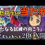 むじょるさんと『新たなる試練の向こう』2BOX開封!!!【ポケモンカード】[ゲーム実況byあぽろ.G]