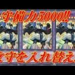 遊戯王デュエルリンクス 最新カード情報!!守備力5000ロイドの攻守入れ替えからの一撃がヤバい!!炎王獣追加でネフティスも強化対象!!Yu-Gi-Oh! Duel Links[ゲーム実況byふっちょのゲーム日記]