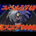 遊戯王デュエルリンクス 攻撃力を下げれば余裕で周回可能!!ユベルLV40に高スコア9000P周回+デッキレシピ公開!!Yu-Gi-Oh! Duel Links[ゲーム実況byふっちょのゲーム日記]