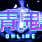 『 青鬼オンライン 』というヤバイ鬼ごっこゲーム[ゲーム実況byキヨ。]