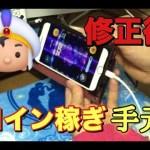 【ツムツム】アリ王子 修正後コイン稼ぎ 手元[ゲーム実況byツムch akn.]