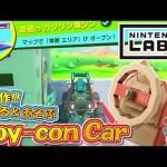 【ニンテンドーラボ】見よ!このハンドルさばき!『Toy-Con Car』を作って遊ぼう!Nintendo Labo実況!Part11【ドライブキット編】[ゲーム実況byMOTTV]