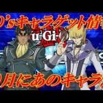 遊戯王デュエルリンクス 最新キャラゲット情報!!10月に5D'sのあのキャラがゲット可能に!?Yu-Gi-Oh! Duel Links[ゲーム実況byふっちょのゲーム日記]