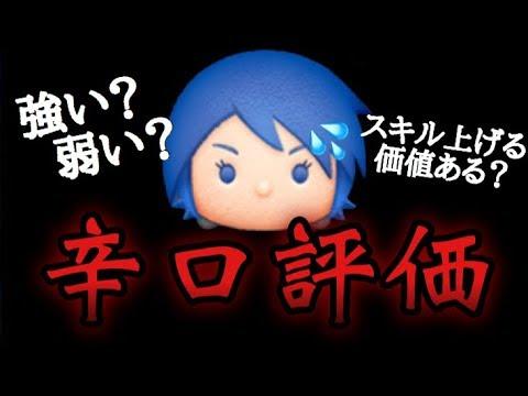 【ツムツム】9月新ツムアクアについて辛口評価![ゲーム実況byツムch akn.]