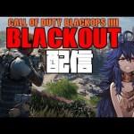 【BO4 Blackout配信】寂しくPC先行ベータ泣[ゲーム実況byらいりー【実況】]