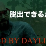 【Dead by Daylight】脱出成功なるか!? #01[ゲーム実況byすずきたかまさのゲーム実況]
