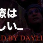【Dead by Daylight】自分が逃げるだけでいぱいいっぱい… #02[ゲーム実況byすずきたかまさのゲーム実況]