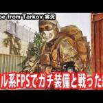 【Escape from Tarkov】リアル系FPSでガチ装備と戦った結果【アフロマスク】[ゲーム実況byアフロマスク]