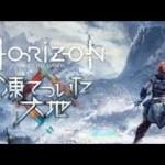 【Horizon Zero Dawn】凶悪な機械獣と戦え!秘密と謎を解き明かせ!【追加コンテンツストーリー】[ゲーム実況byMomotaro・m・channel]
