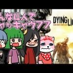 【LIVE】DYING LIGHT 女4人でキャッキャウフフの旅[ゲーム実況byるな坊]