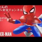 ♯10【ラスボスに挑戦】Marvel's Spider-Man/スパイダーマン【PS4版】[ゲーム実況byじんたん]