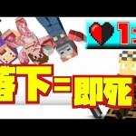 【Minecraft】ハート1でアスレチック!【あしあと】THE 1 HEART[ゲーム実況byあしあと]