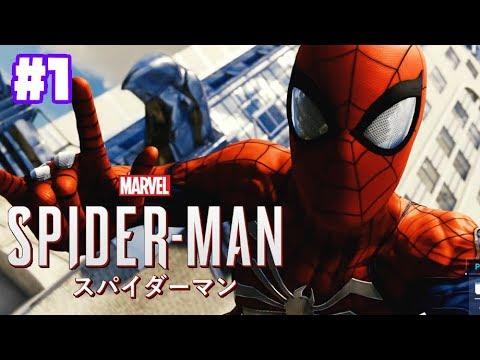 スパイダーマン実況! 【 PS4 】日本語 Marvel's SPIDER MAN #1[ゲーム実況byカーソンLee]