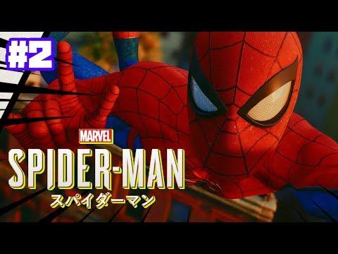 スパイダーマン実況!【 PS4 】日本語 Marvel's SPIDER MAN #2[ゲーム実況byカーソンLee]