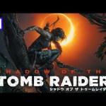 シャドウ オブ ザ トゥームレイダー 実況! 【PS4】#1 日本語 Shadow of the Tomb Raider[ゲーム実況byカーソンLee]