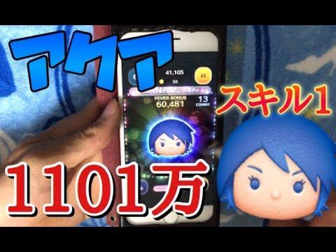 ツムツム アクア sl1 1101万[ゲーム実況byツムch akn.]